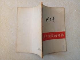 刘少奇论共产党员的修养