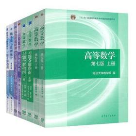 高等数学同济第七版+线性代数六版+概率论浙大4版考研8本