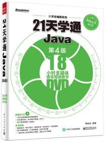 21天学通Java(第4版)9787121278419