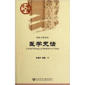 中国史话·物质文明系列:医学史话
