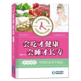 会吃才健康会睡才长寿:《黄帝内经》中的饮食养生秘法