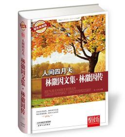 人间四月天:林徽因文集·林徽因传