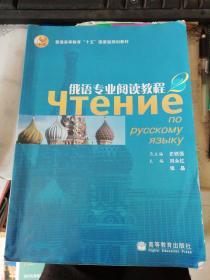 俄语专业阅读教程:俄语专业阅读教程3