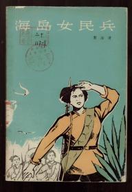 十七年小说《海岛女民兵》66年一版一印