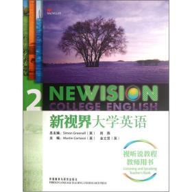 新视界大学英语视听说教程2(教师用书)