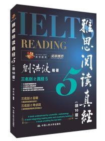 雅思阅读真经 剑10版 刘洪波 9787300212487 中国人民大学出版社