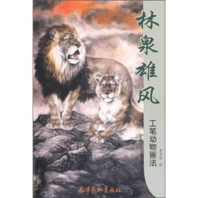 林泉雄风(工笔动物画法)