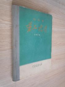 云南省药品标准1974  精装  16开