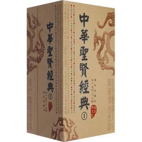 中华儒家圣贤经典 全五册
