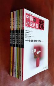 中篇小说月报 北京文学选刊  2013  第(1期、3――6期、8期、10――12期)九册合售