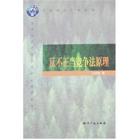 中国知识产权培训中心系列教材:反不正当竞争法原理