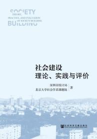 社会建设理论、实践与评价