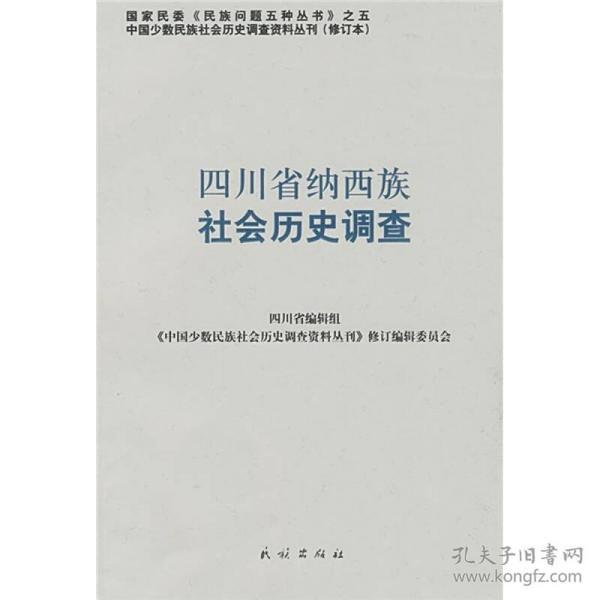 四川省纳西族社会历史调查