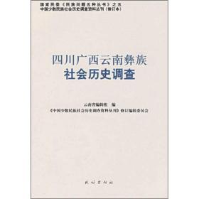四川广西云南彝族社会历史调查