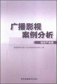 广播影视案例分析·知识产权篇