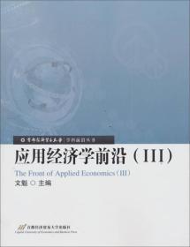 首都经济贸易大学·学科前沿丛书:应用经济学前沿(3)