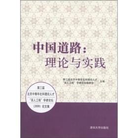 """第三届北京中青年社科理论人才""""百人工程""""学者论坛(2009)论文集·中国道路:理论与实践"""