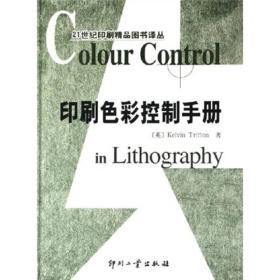 印刷色彩控制手册