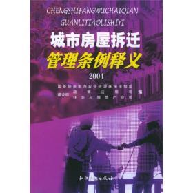 城市房屋拆迁管理条例释义2004