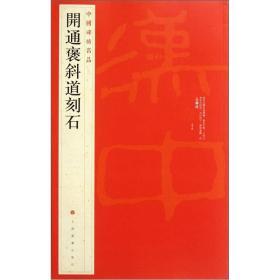 中国碑帖名品:开通褒斜道刻石