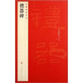 新书--中国碑帖名品11: 礼器碑