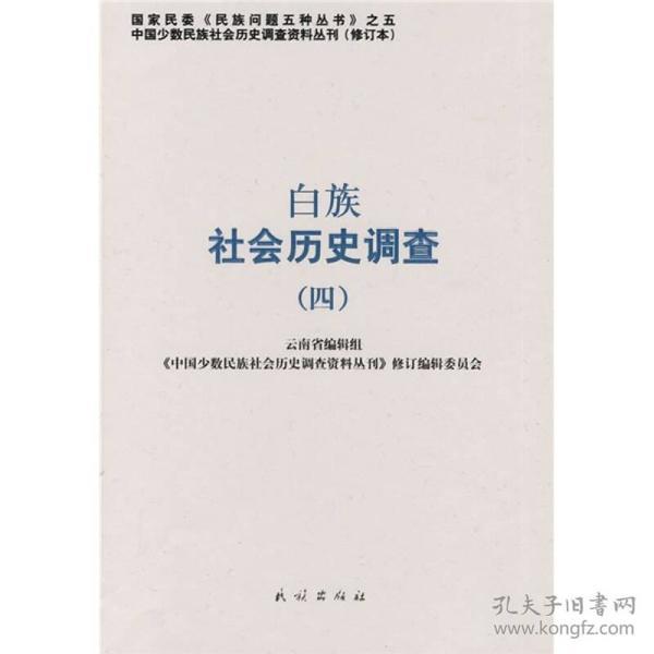白族社会历史调查4