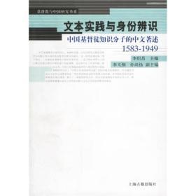 文本实践与身份辨识:中国基督徒知识分子的中文著述:1583-1949