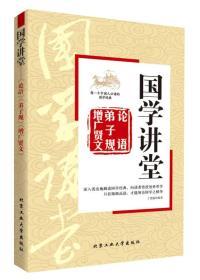 国学讲堂:论语·弟子规·增广贤文