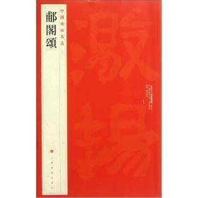 中国碑帖名品:郙阁颂