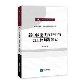 新中国宪法视野中的罢工权问题研究