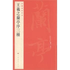 中国碑帖名品(23):王羲之兰亭序三种