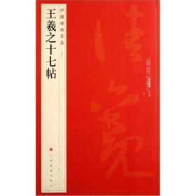 中国碑帖名品:王羲之十七帖