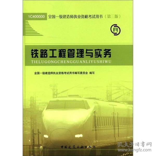 2012年全国一级建造师执业资格考试用书:铁路工程管理与实务