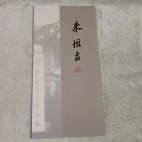 朱恒吉    篆刻书法