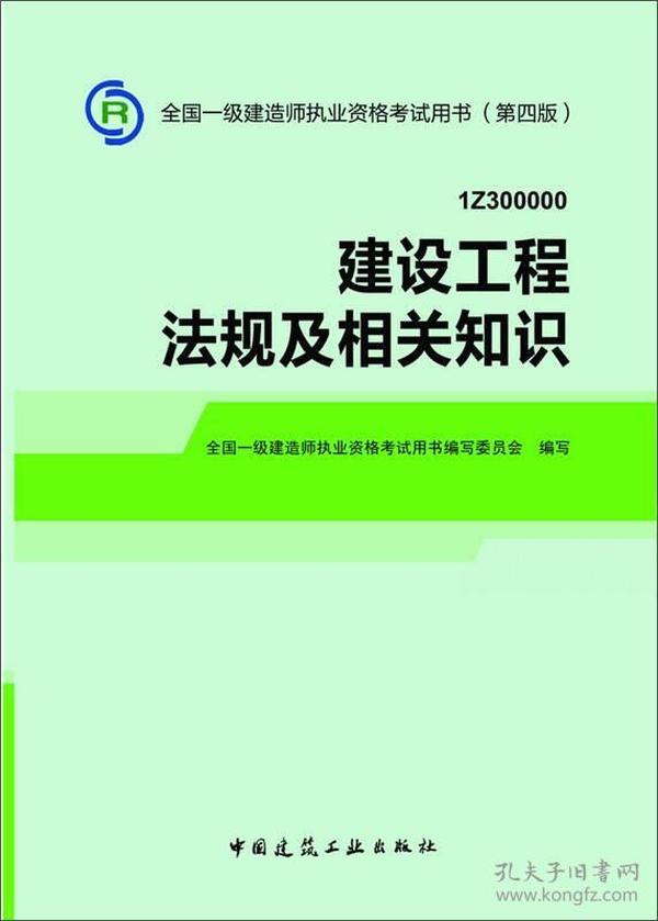 2014全国一级建造师执业资格考试用书(第四版):建设工程法规及相关知识