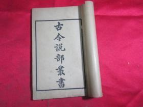线装:归田诗话(古今说部丛书本,上中下三卷全)