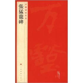 新书--中国碑帖名品36:张猛龙碑
