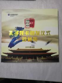 孔子龙卡首发仪式珍藏册(四张龙卡两张于丹光碟)