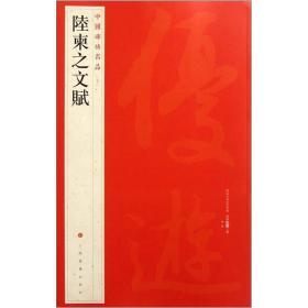 中国碑帖名品:陆柬之文赋