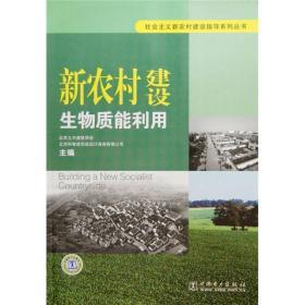 新农村建设生物质能利用