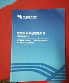 视觉识别系统管理手册 (2014年修订版 )中国南方电网