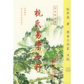 杭氏易学七种:周易杭氏学(下册)――九州易学丛刊