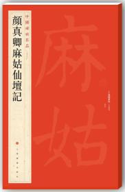颜真卿麻姑仙坛记上海书画出版社上海书画出版社9787547910412