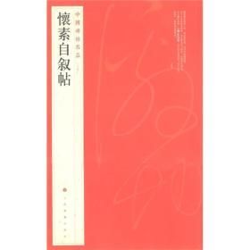 新书--中国碑帖名品64:怀素自叙帖