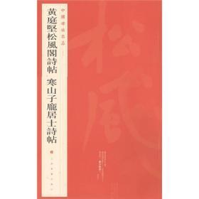 新书--中国碑帖名品75: 黄庭坚松风阁诗帖寒山子龙居士诗帖