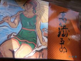 八开珍藏 现代日本美术全集18 万铁五郎 熊谷守一