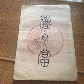 汉瓦当(拓片)--袋装十张-D2310