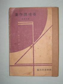 苏曼殊译作集     民国22年初版新文学
