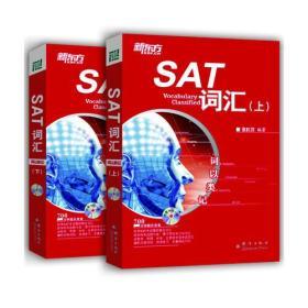 词以类记:SAT词汇(全两册)--新东方大愚英语学习丛书