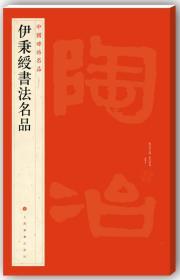 中 碑帖名 上海书画出版社上海书画出版社有限公司9787547909928